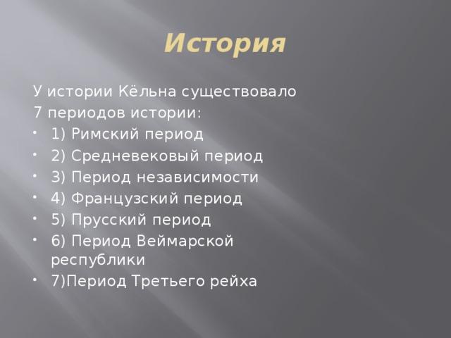 История У истории Кёльна существовало 7 периодов истории: