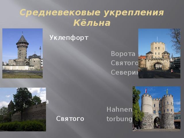 Средневековые укрепления Кёльна  Ворота  Уклепфорт  Святого  Северина  Мельница  Hahnen-  Святого Геро  torbung