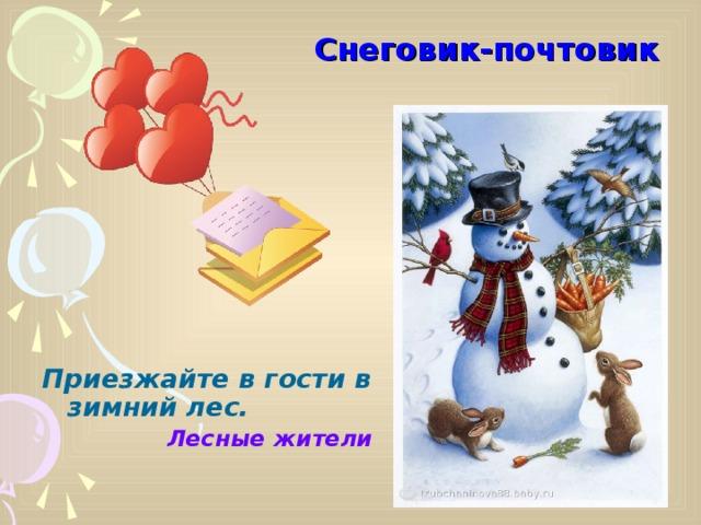 Снеговик-почтовик Приезжайте в гости в зимний лес. Лесные жители