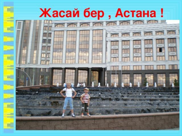 Жасай бер , Астана !