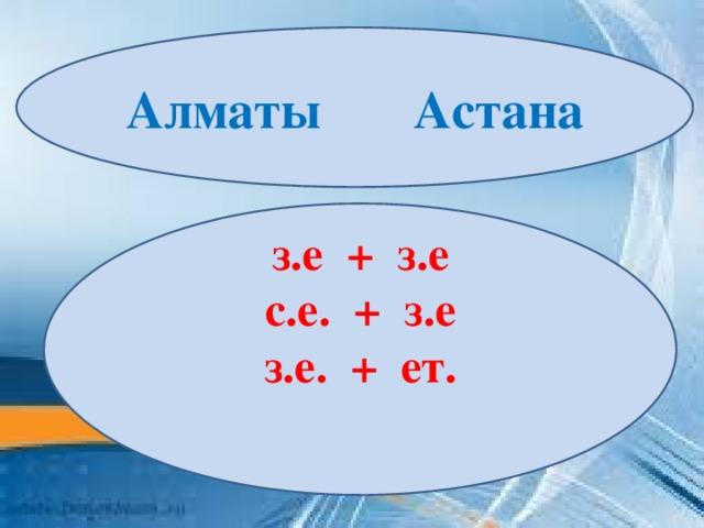 Алматы Астана      з.е + з.е с.е. + з.е з.е. + ет.
