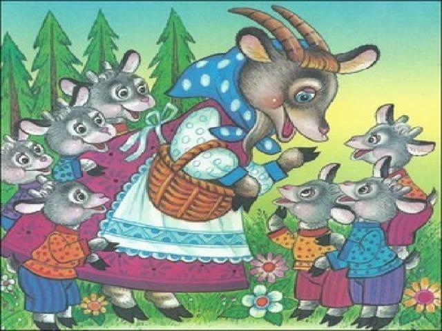 анимационные картинки волк и семеро козлят задержал
