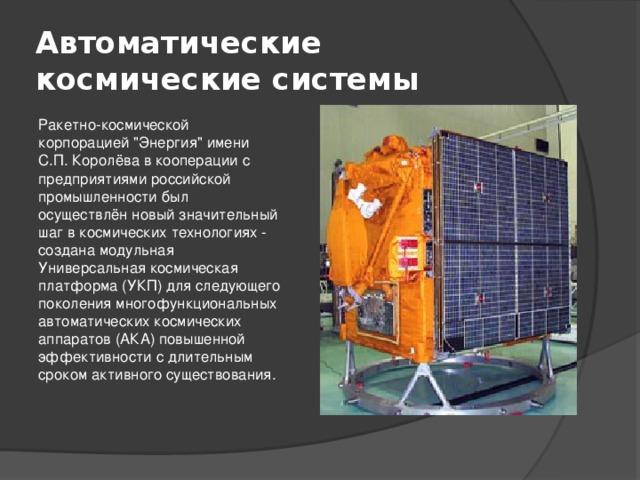 Автоматические космические системы Ракетно-космической корпорацией