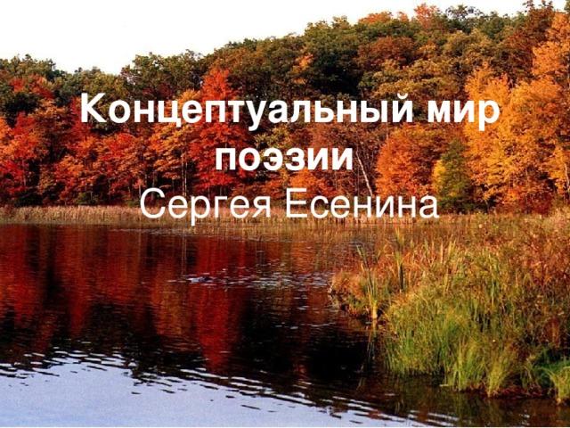 Концептуальный мир поэзии  Сергея Есенина