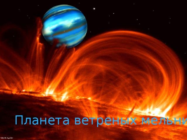 Планета ветреных мельниц