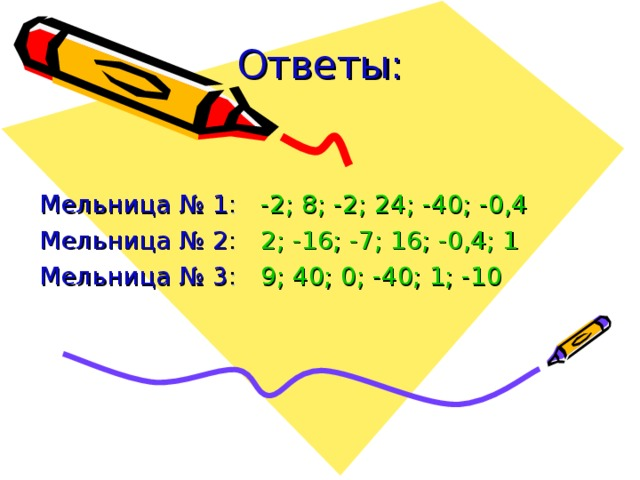 Ответы:   Мельница № 1 : -2; 8; -2; 24; -40; -0,4 Мельница № 2 : 2; -16; -7; 16; -0,4; 1 Мельница № 3 : 9; 40; 0; -40; 1; -10