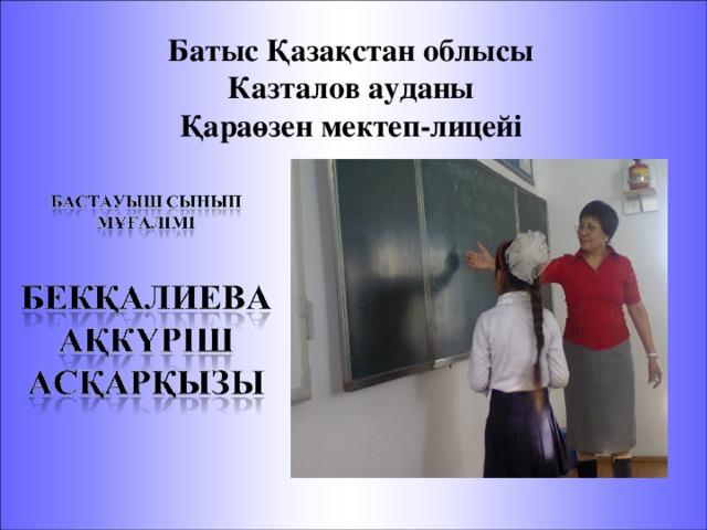 Батыс Қазақстан облысы Казталов ауданы Қараөзен мектеп-лицейі