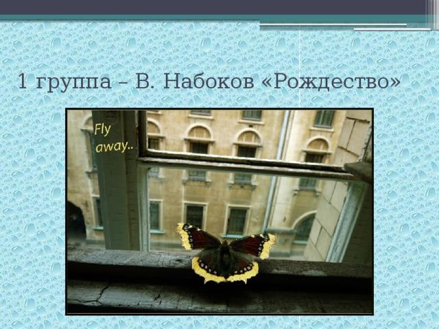 1 группа – В. Набоков «Рождество»