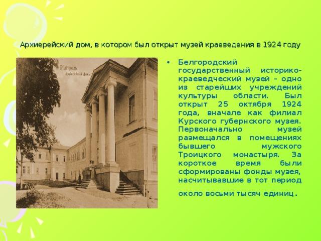 Архиерейский дом, в котором был открыт музей краеведения в 1924 году