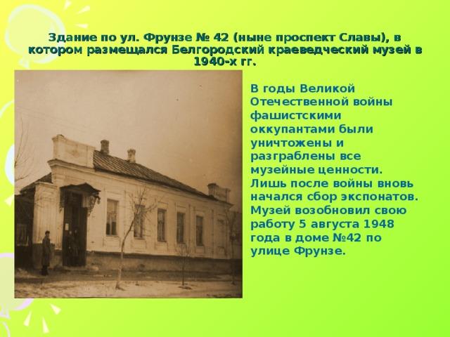 Здание по ул. Фрунзе № 42 (ныне проспект Славы), в котором размещался Белгородский краеведческий музей в 1940-х гг.