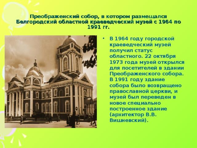 Преображенский собор, в котором размещался Белгородский областной краеведческий музей с 1964 по 1991 гг.