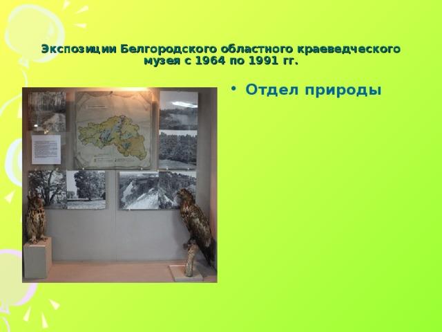 Экспозиции Белгородского областного краеведческого музея с 1964 по 1991 гг. Отдел природы