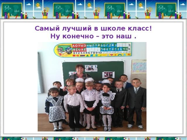 фото с надписью наш класс лучше всех прошла обучение