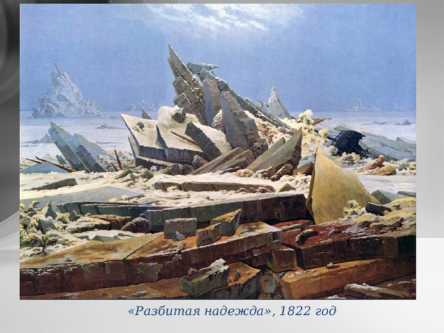 «Разбитая надежда», 1822 год