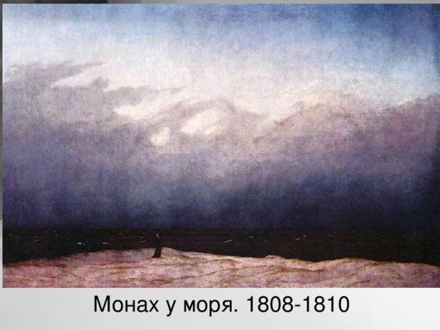 Монах у моря. 1808-1810