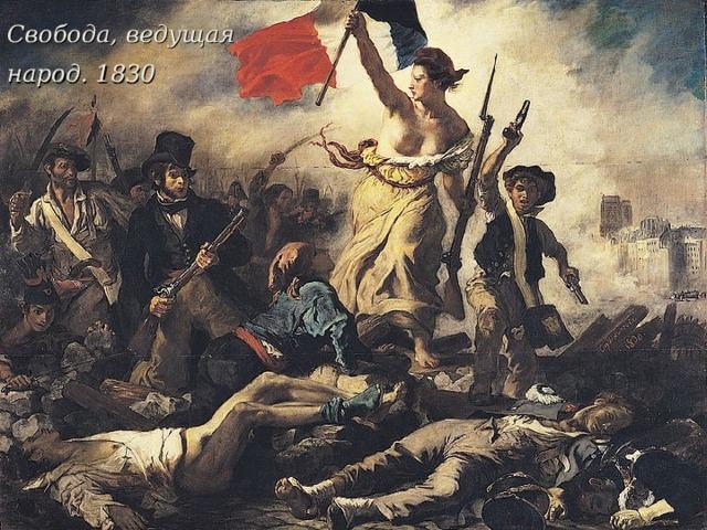 Свобода, ведущая народ. 1830