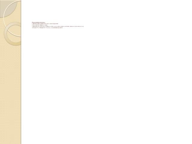 Использованная литература:  1. Шалимов В.Ф. Клиника интеллектуальных нарушений  2. Бадалян Л.О. Невропатология  3.Правдина О.В. Логопедия. Учебное пособие для студентов дефектологических факультетов пед.институтов  4.Власова Т.А., Певзнер М.С. О детях с отклонениями в развитии