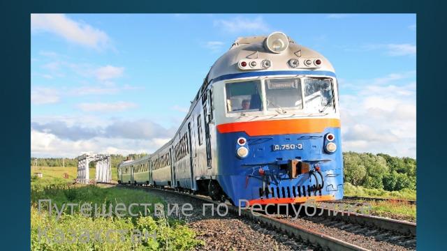 Путешествие по Республике Казахстан
