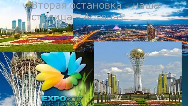 Вторая остановка – наша столица – Астана!