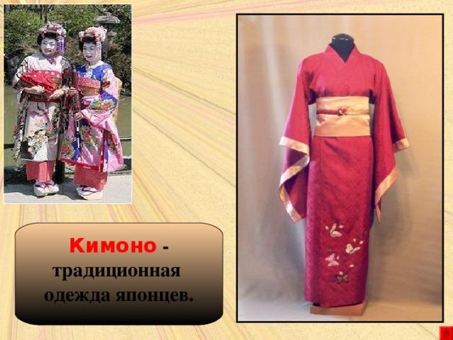 Кимоно - традиционная одежда японцев.