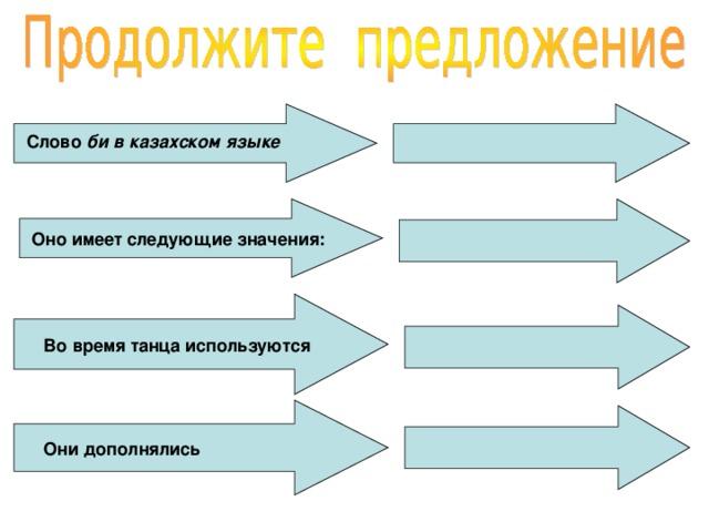 Слово би в казахском языке Оно имеет следующие значения: Во время танца используются  Они дополнялись