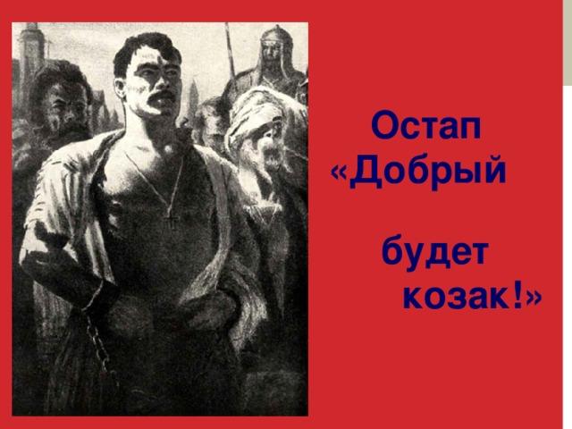 Остап «Добрый  будет  козак!»