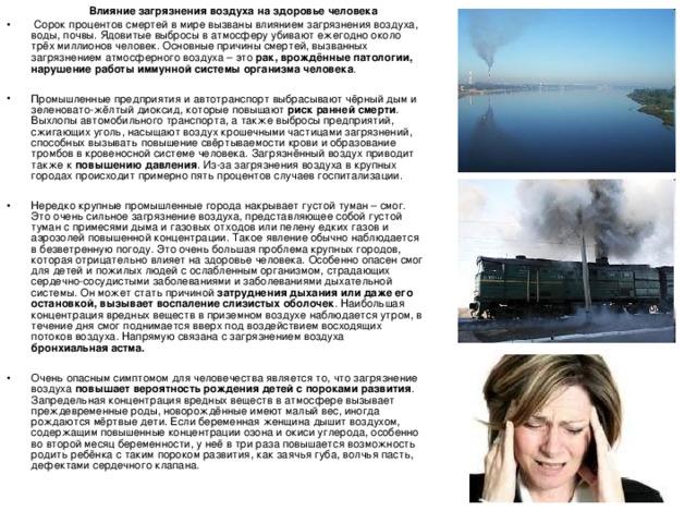 Влияние загрязнения воздуха на здоровье человека