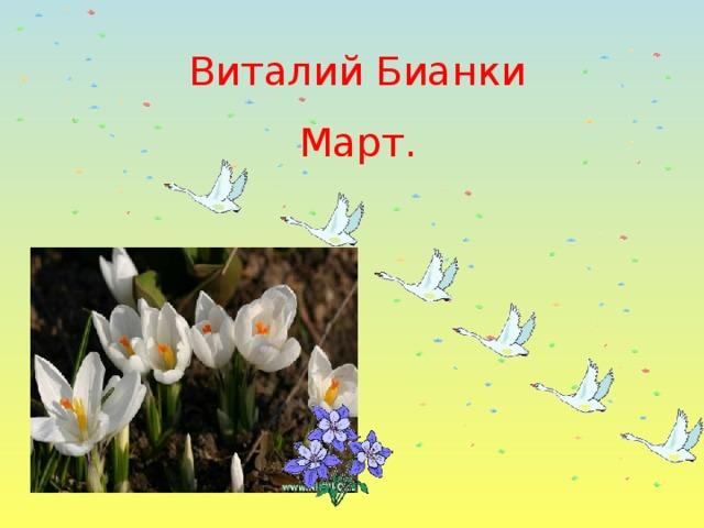 Виталий Бианки Март.