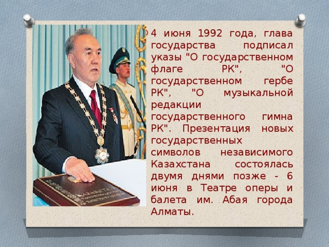 4 июня 1992 года, глава государства подписал указы