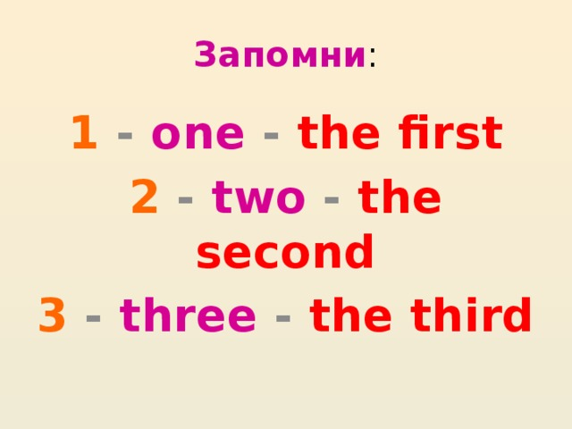 Запомни : 1  -  one - the first 2  -  two - the second 3  -  three - the third