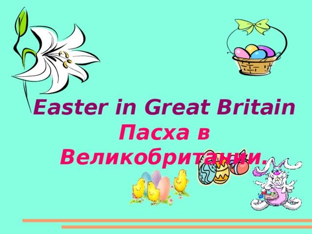 Easter in Great Britain Пасха в Великобритании .