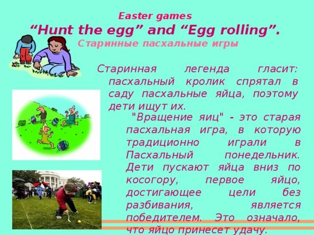 """Easter games """" Hunt the egg"""" and """"Egg rolling"""".    Старинные пасхальные игры Старинная легенда гласит: пасхальный кролик спрятал в саду пасхальные яйца, поэтому дети ищут их."""