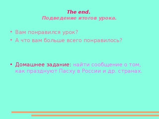 The end.  Подведение итогов урока.