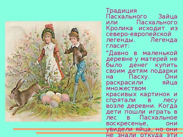 Традиция Пасхального Зайца или Пасхального Кролика исходит из северо-европейской легенды. Легенда гласит: