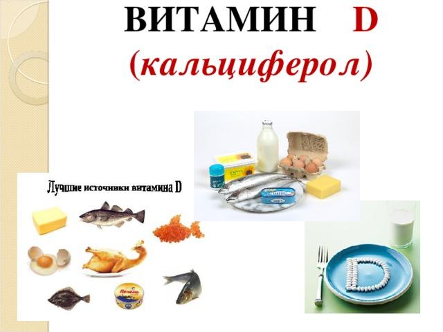 ВИТАМИН  D  ( кальциферол)