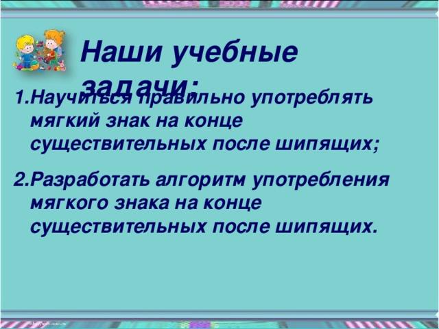 Наши учебные задачи: