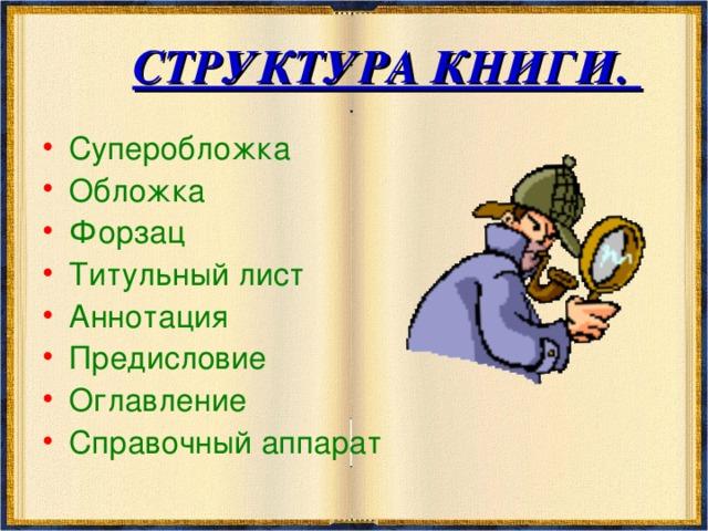 СТРУКТУРА КНИГИ.