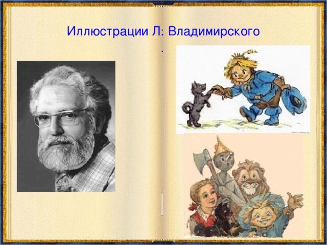 Иллюстрации Л. Владимирского