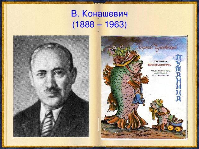 В. Конашевич  (1888 – 1963)
