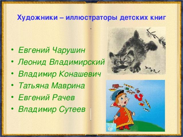 Художники – иллюстраторы детских книг