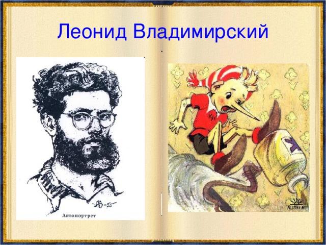 Леонид Владимирский