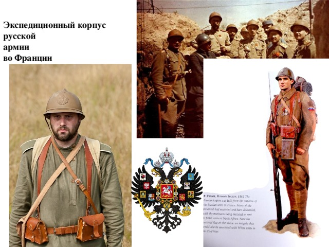 Экспедиционный корпус русской  армии во Франции