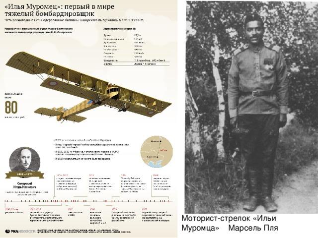 Моторист-стрелок «Ильи Муромца» Марсель Пля