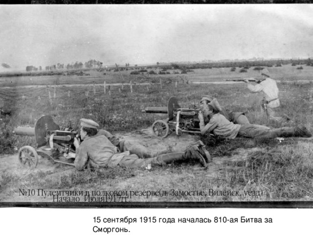 15 сентября 1915 года началась 810-ая Битва за Сморгонь.