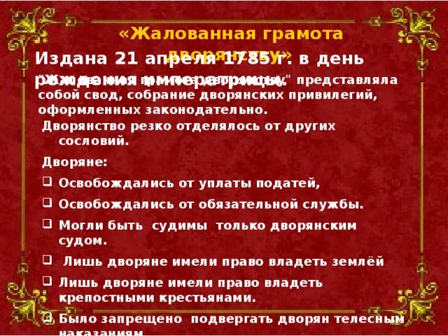 «Жалованная грамота дворянству»  Издана 21 апреля 1785 г. в день рождения императрицы.