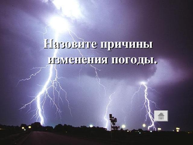 Дайте определение «Погоды» и «Климата».