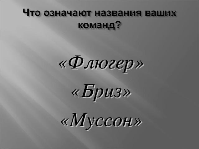 «Флюгер» «Бриз» «Муссон»