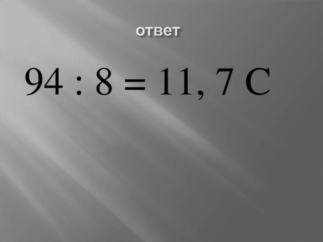 94 : 8 = 11, 7 С