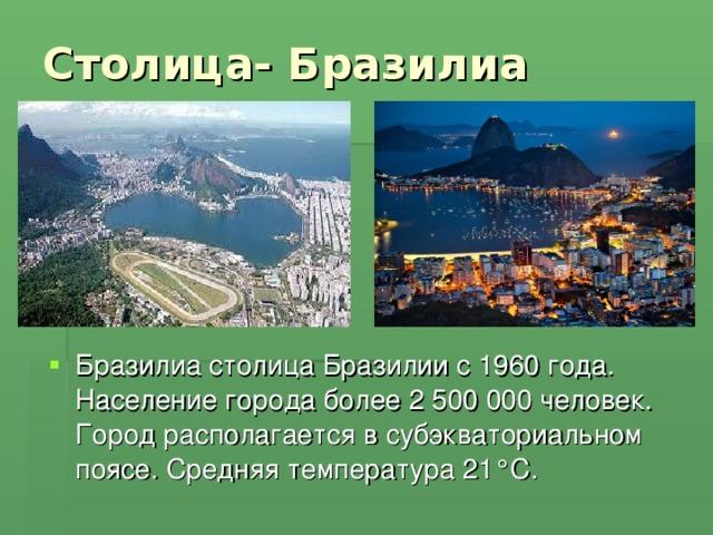 Бразилия достопримечательности фото и описание