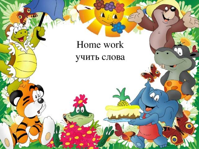 Home work учить слова